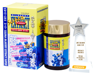 SQUINA Bilberry Extract Super