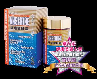 SQUINA Anti-Fatigue Anserine